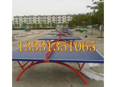 邢台室外乒乓球台厂家直销品质保证