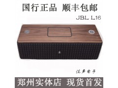 JBL L16多媒體音響音箱 JBL鄭州專賣店 河南總代理