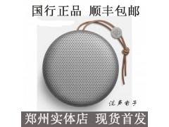 B&O A1 一代二代 bo無線便攜式音響音箱