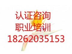 靖江ISO9001认证扬州ISO9000认证快速诚信本地化