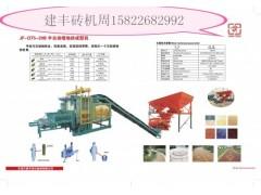 供應河北墻地磚成型機、重慶砌塊磚機、上海工字磚制磚機