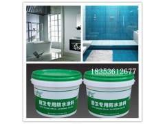 廚衛家裝防水涂料,陽臺地下室堵漏維修防水材料批發