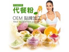 代餐粉OEM定制酵素代餐粉貼牌代理代餐粉OEM生產廠家
