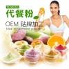 代餐粉OEM定制酵素代餐粉贴牌代理代餐粉OEM生产厂家