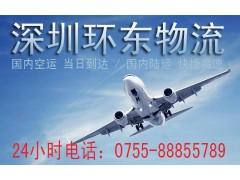 [深圳至上海空运,快递专线航班