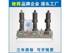 ZW32-12G/630-20戶外高壓真空斷路器