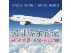 深圳至上海空运,快递专线航班,物流公司哪家好?