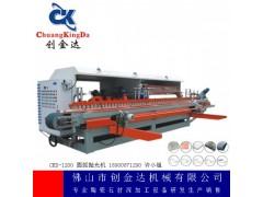 CKD-1200型圆弧抛光机  瓷砖磨边机