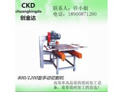CKD-1200型手動切割機