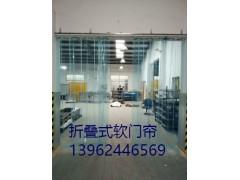 供应PVC透明折叠帘、移动式折叠帘