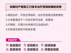 廣東哪家瑪萊婦產專業治療宮頸囊腫效果好,東城治療月經不調