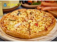 比萨来了披萨,赢得消费者喜爱的健康披萨!