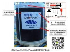 澳洲BHP,苏州博思格彩钢板(卷)上海销售公司
