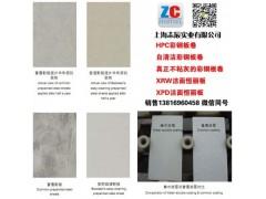 HPC自洁彩钢板-采用纳米陶瓷烤漆,具有不粘灰功能