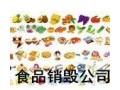 上海过期酒类葡萄酒破碎销毁,青浦区环保食品销毁联盟