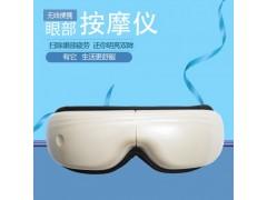 2017新款无线折叠眼部按摩器 折叠护眼仪?#32469;?#21160;眼保姆