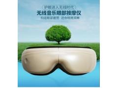 供应新款无线护眼仪 便携?#25509;?#38899;眼部按摩仪 ?#32469;?#21160;眼保姆