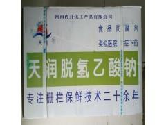 脱氢醋酸钠用途用量  脱氢醋酸钠最新价格
