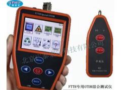 FTTH专用OTDR综合测试仪