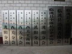 甘肃标示标牌,兰州楼顶大字定做,兰州门头字定做,京都广告装饰有限公司