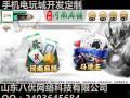 苏州江苏房卡麻将开发公司八优走好棋牌游戏行业改革步伐
