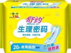 衛生巾廠家價格行情|泉州優質的舒約衛生巾行情