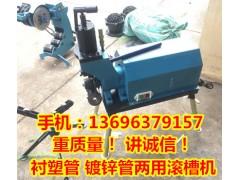 百瑞达【带限位器 50-300衬塑管滚槽机压槽机】