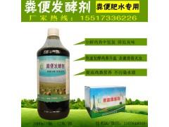 鸡粪发酵肥水喂鱼就选农富康粪便发酵剂肥水专用