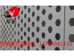 外墻裝飾鍍鋅板沖孔網-河北鍍鋅沖孔板生產基地
