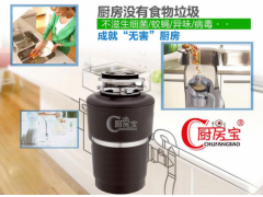 厨房宝垃圾处理器人性化设计,不一样的体验