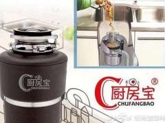 垃圾處理器廠家哪家好?廚房寶國內知名品牌