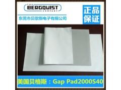 銷售貝格斯Gap Pad 2000S40導熱絕緣片