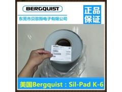 現貨銷售美國貝格斯Sil-Pad K-6導熱片