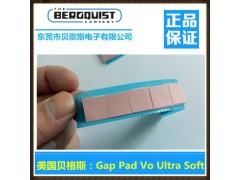 现货供应贝格斯GP V0 Ultra Soft绝缘垫片