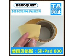 东莞销售优质的美国贝格斯Sil-Pad 800 导热硅胶片