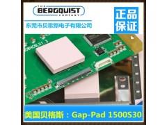 誠信銷售貝格斯Gap Pad 1500S30絕緣片