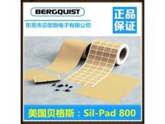 销售美国贝格斯Sil-Pad 800 导热硅胶片