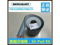 东莞购买美国贝格斯Sil-Pad K-6导热片绝缘片