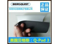 現貨供應貝格斯Q-Pad3導熱墊片