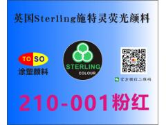 Sterling荧光颜料210001对应MC-PK5867