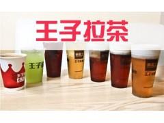 王子拉茶和其他奶茶有什么不一样