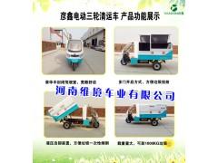 电动垃圾清运车多少钱一台
