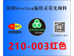 Sterling荧光颜料210003替代MP-RD5515