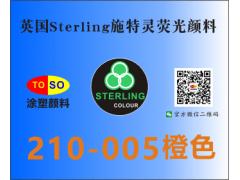 Sterling荧光颜料210005替代思瓦达RTS-5