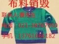 松江外貿女裝銷毀咨詢:137 6166 6182 監督處理