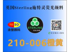 Sterling荧光颜料210006对应思瓦达RTS-6