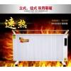 世季風碳纖維電暖器 壁掛電暖器 省電電暖器廠家特價誠招合作商