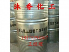 供应现货三氯乙烯工业清洗剂