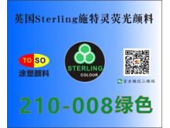 Sterling荧光颜料210008对应思瓦达RTS-8