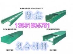 隆鑫玻璃鋼槽式電纜橋架